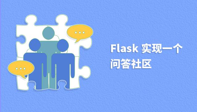 Flask 实现一个问答社区