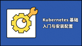 Kubernetes 基础:入门与安装配置