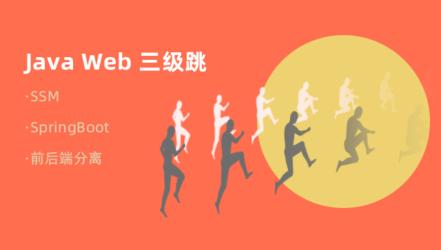Java Web 三级跳:SSM,SpringBoot 与前后端分离