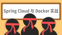 Spring Cloud 与 Docker 实战