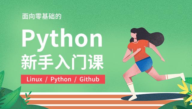 Python 新手入门课
