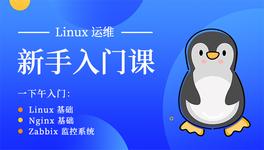 Linux 运维新手入门课