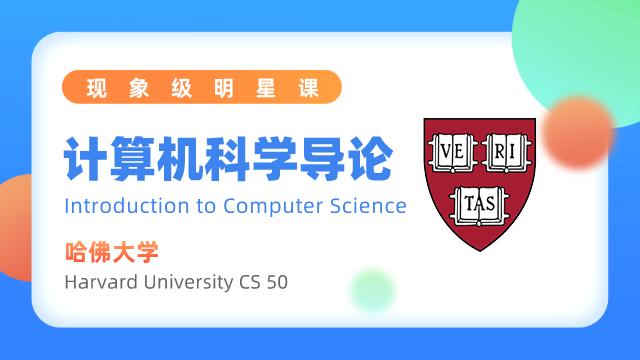 CS50 哈佛大学|计算机科学导论