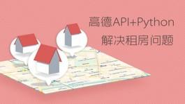 Python + 高德 API 实现地图找房