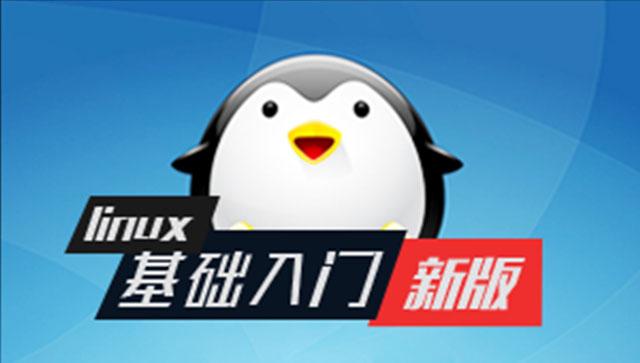 Linux 基础入门(新版)