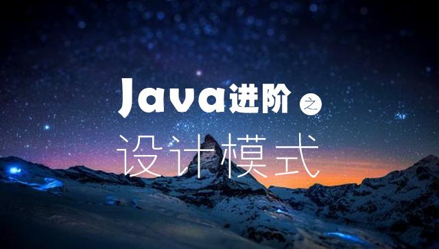 Java进阶之设计模式