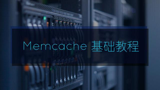Memcache基础教程