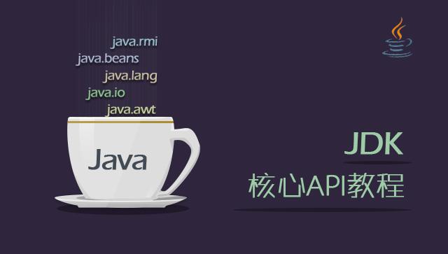JDK 核心 API