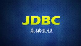 JDBC 入门教程