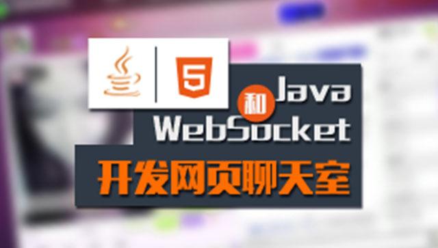 Java和WebSocket开发网页聊天室