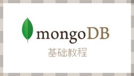 MongoDB 基础教程