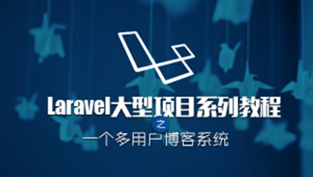 Laravel大型项目系列教程【课程下线】