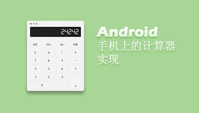 Android手机上的计算器实现