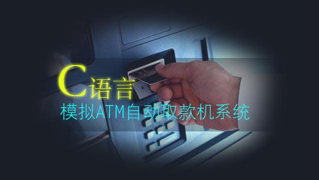C语言模拟ATM自动取款机系统