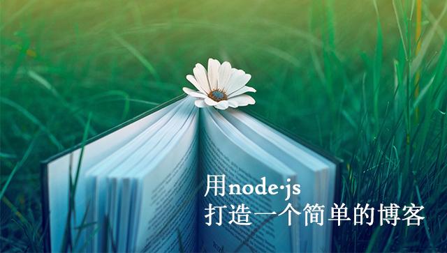 用NodeJS打造一个简单的博客