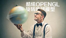 C 语言利用 OpenGL 实现旋转地球模型