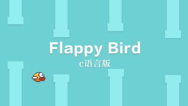 C语言版flappy_bird