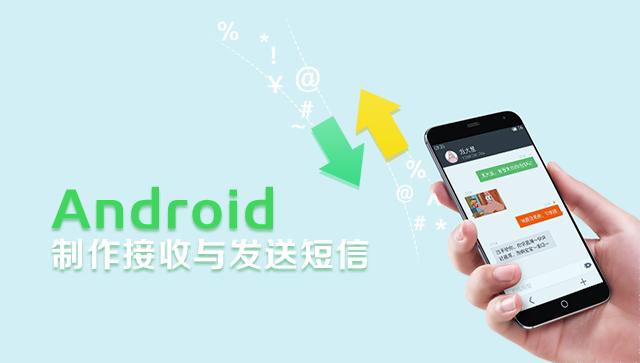Android制作接收与发送短信
