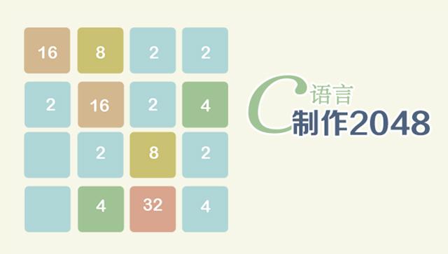 C语言制作2048