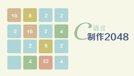 C 语言实现 2048 游戏