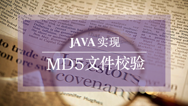 Java实现MD5文件校验