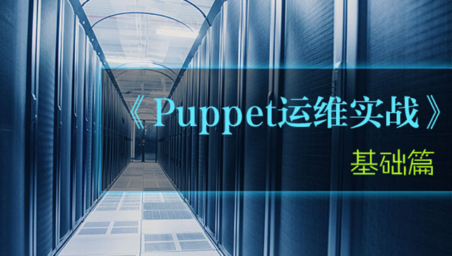 Puppet运维实战基础篇