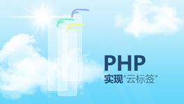 ThinkPHP实现云书签