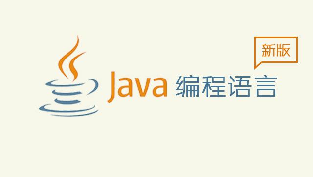 Java编程语言(新版)