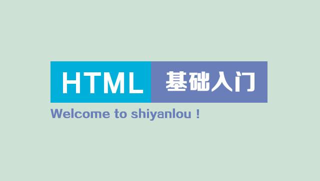HTML基础入门