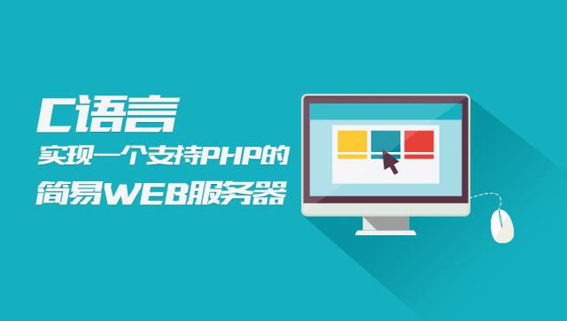 C语言实现一个支持PHP的简易WEB服务器