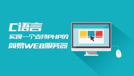 C 语言实现支持 PHP 的简易 Web 服务器