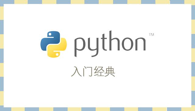 《Python入门经典》配套实验