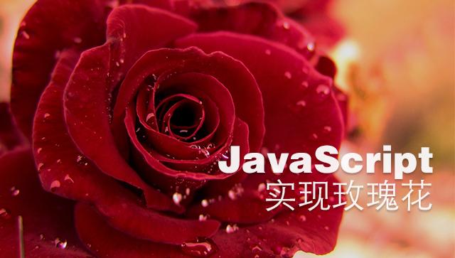 基于 JavaScript 实现玫瑰花