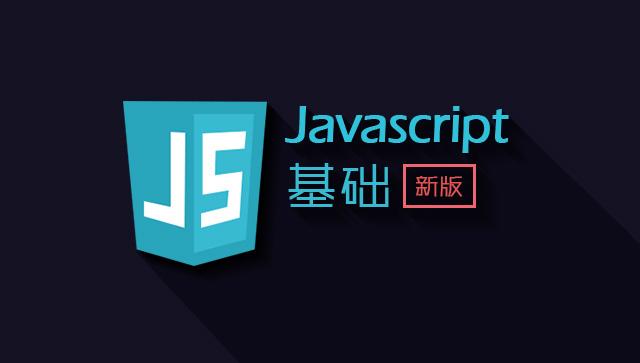 Javascript基础(新版)