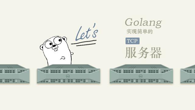 Golang实现简单tcp服务器