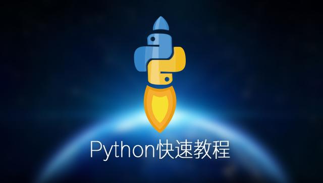 Python快速教程