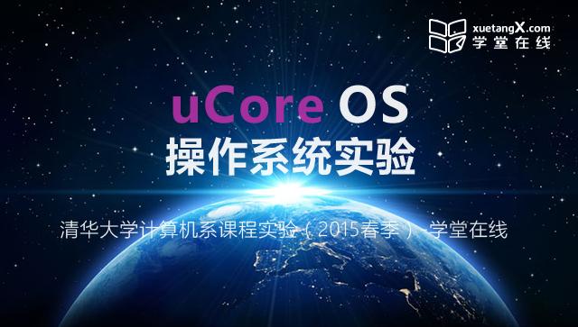操作系统实验-基于uCore OS