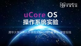 操作系统实验:基于 uCore OS