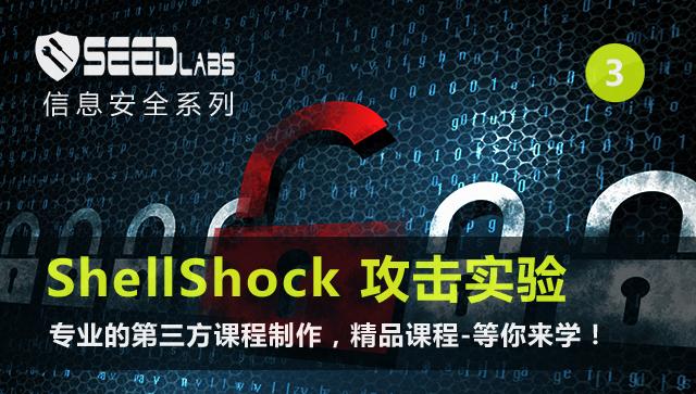 ShellShock 攻击实验