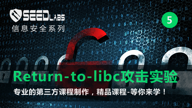 Return-to-libc攻击实验