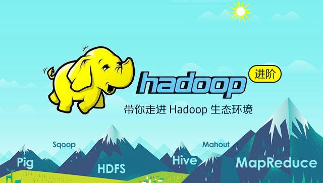 Hadoop入门进阶课程