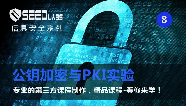 公钥加密与PKI实验