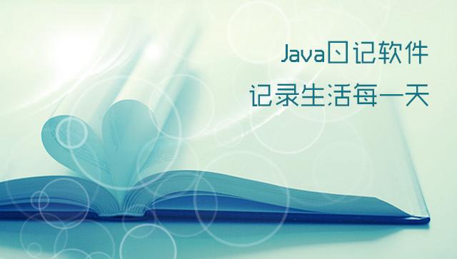 Java日记软件——记录生活每一天