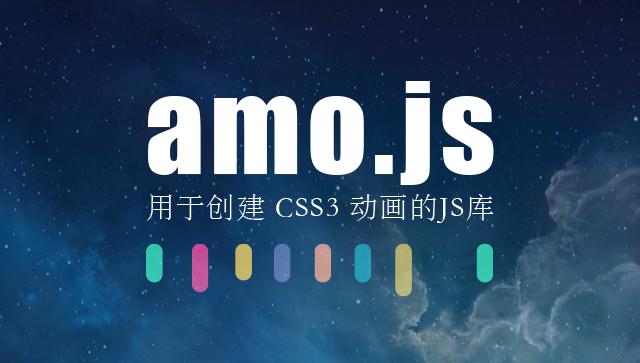 amo.js—用于创建 CSS3 动画的JS库