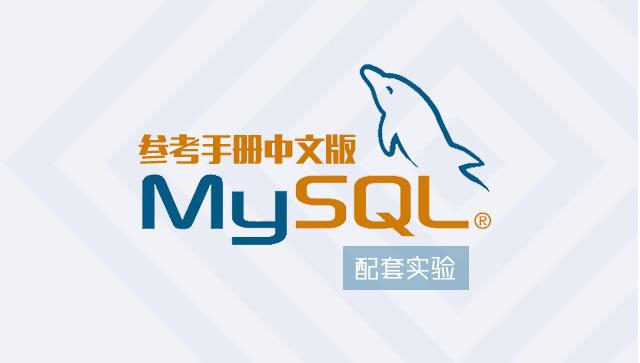 【已下线】MySQL 参考手册中文版