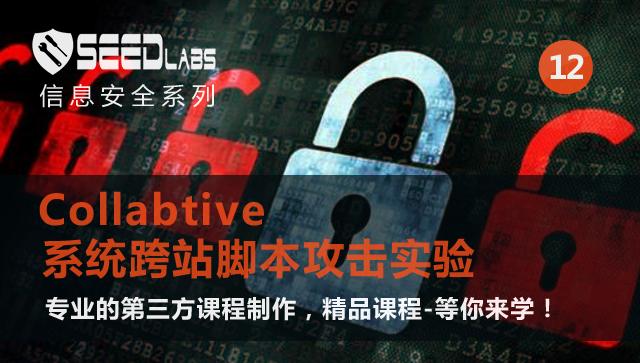 Collabtive系统跨站脚本攻击实验
