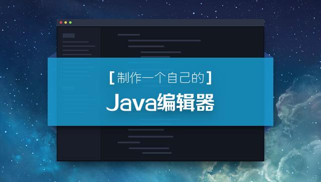 自己的Java编辑器