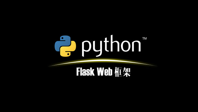 Python Flask Web框架