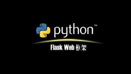 Python Flask Web 框架