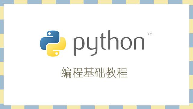【已下线】Python编程语言